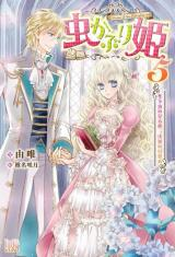 Mushikaburi-hime (Novel)