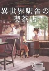 The Coffee Shop in a Different World Station (Novel)