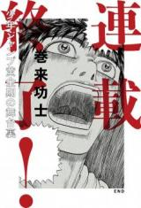 End of the Series! Behind the scenes from Shonen Jump's Golden Age